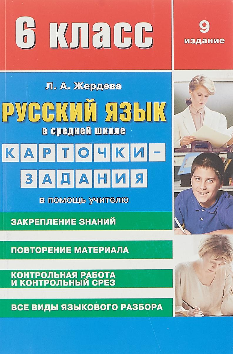 Жердева Л. СУИ.Русский язык в средн.школе.6 кл.Карточки-задания.В помощь учителю цены онлайн