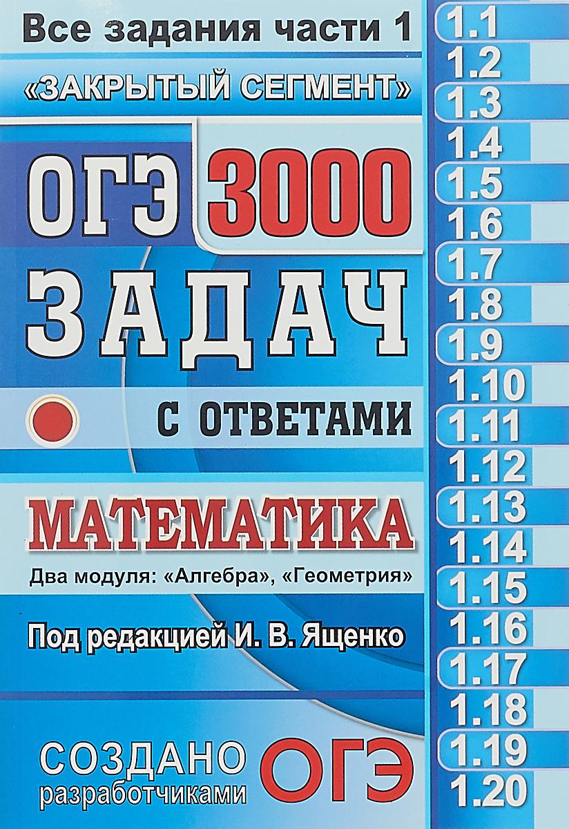 ПОДГОТОВКА К ОГЭ ЕГЭ 3000 ЗАДАЧ 1 ЧАСТИ ПОД РЕДАКЦИЕЙ И.В.ЯЩЕНКО СКАЧАТЬ БЕСПЛАТНО