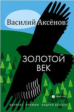 Золотой век. Василий Аксёнов