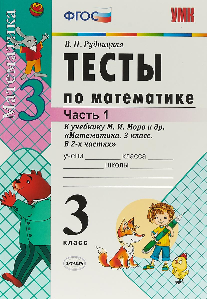 Математика. 3 класс. Тесты. К учебнику М. И. Моро и др. Математика. 3 класс. В 2 частях. Часть 1 математика 3 класс зачетные работы в 2 частях часть 1 к учебнику м и моро