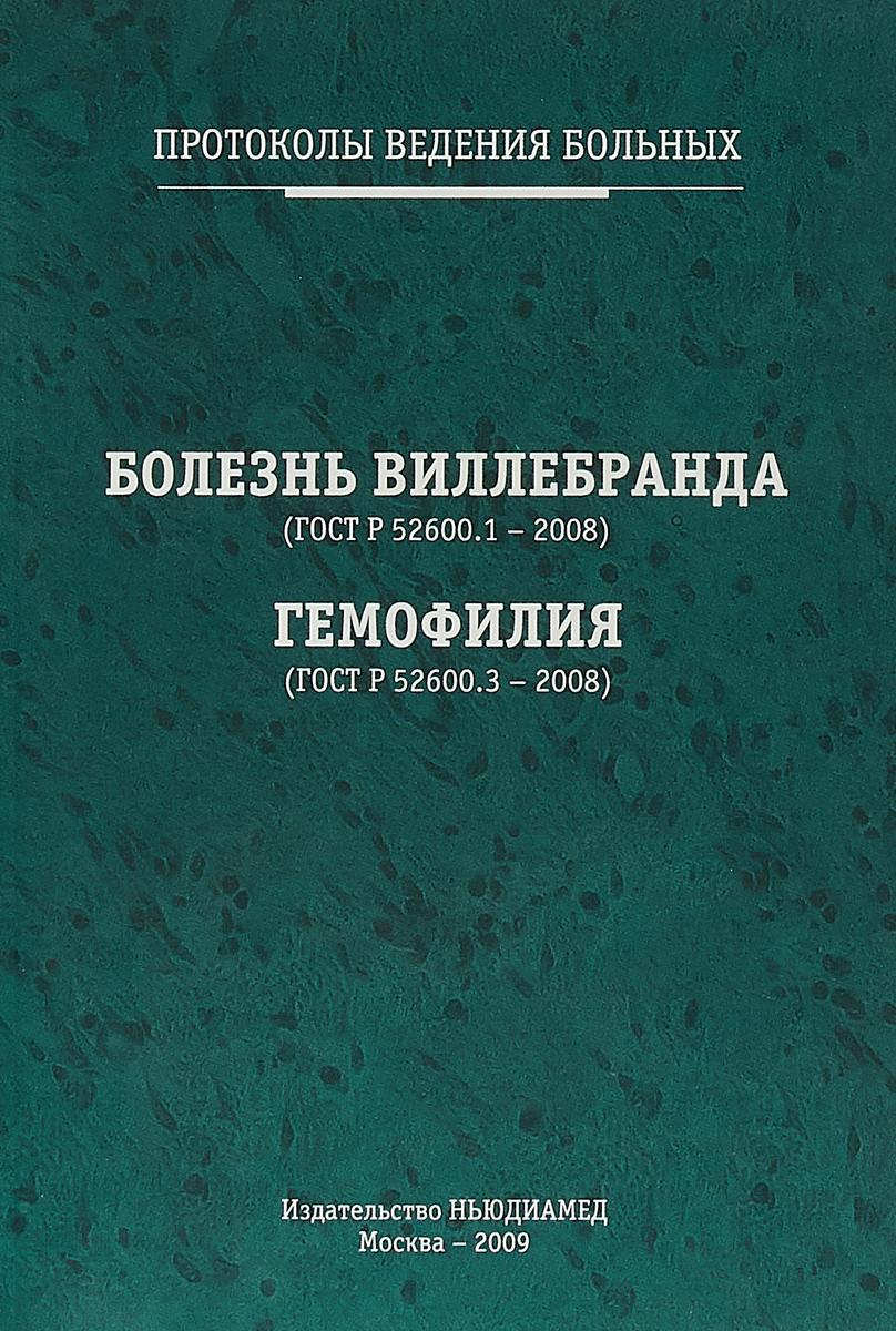 Протоколы ведения больных: Болезнь Виллебранда.Гемофилия.