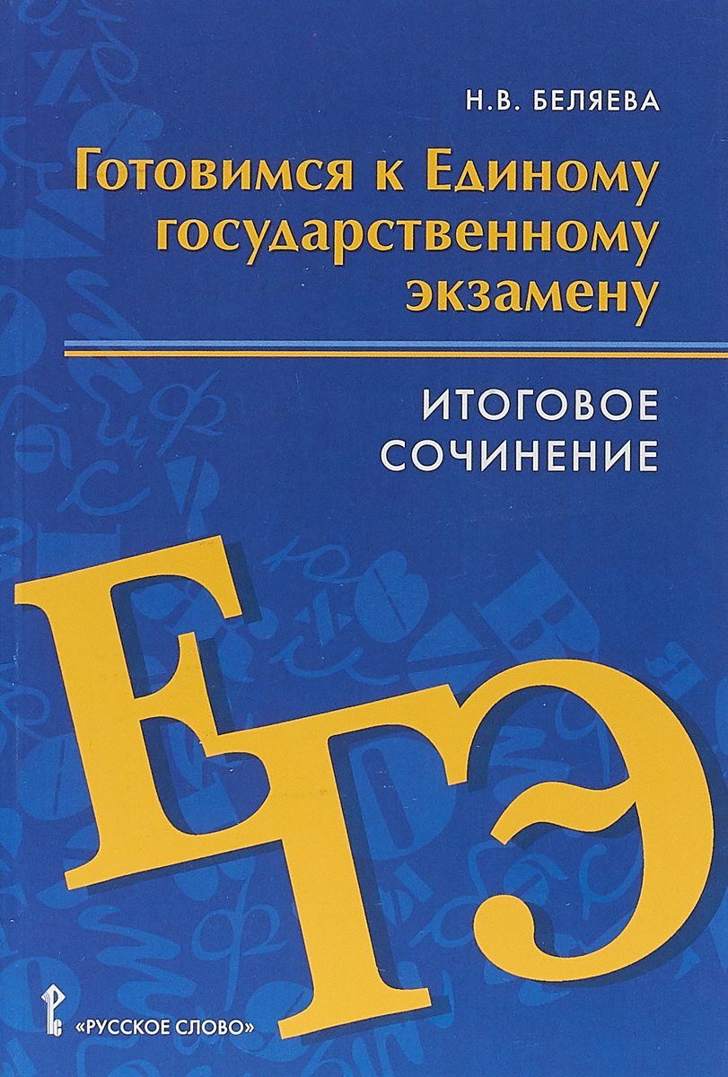 Беляева Н.В Готовимся к ЕГЭ: Итоговое сочинение.10-11 кл е в амелина анализ произведений о войне пишем итоговое сочинение