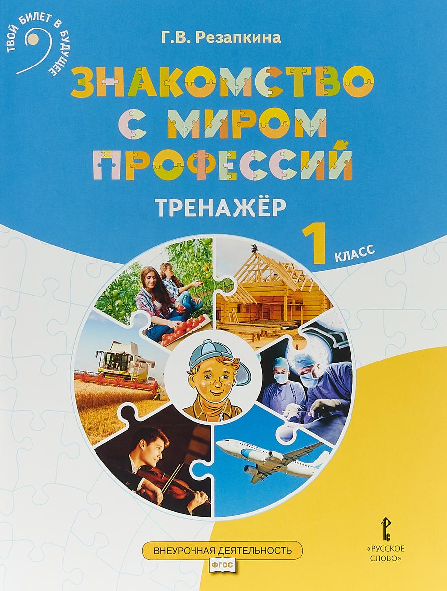 Знакомство с миром профессий: тренажер по курсу профессионального самоопределения.1 кл, Резапкина Г.В