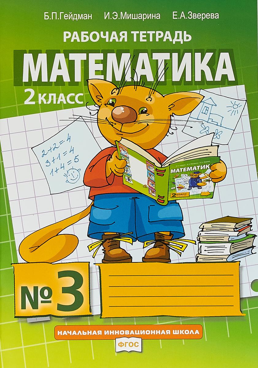 Рабочая тетрадь. МАТЕМАТИКА.2 класс в 4-х частях.3ч учебники просвещение математика 4 класс рабочая тетрадь в 2 х ч ч 2 фгос
