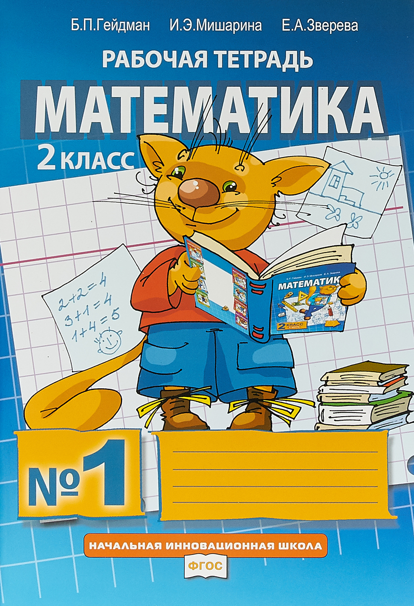 Рабочая тетрадь. МАТЕМАТИКА.2 класс в 4-х частях.1ч учебники просвещение математика 4 класс рабочая тетрадь в 2 х ч ч 2 фгос