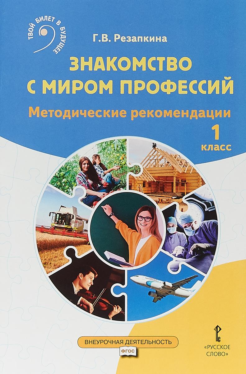 Знакомство с миром профессий.1 кл, Резапкина Г.В