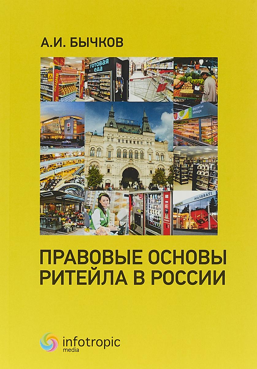 Правовые основы ритейла в России. Бычков А.И. правовые основы профессиональной