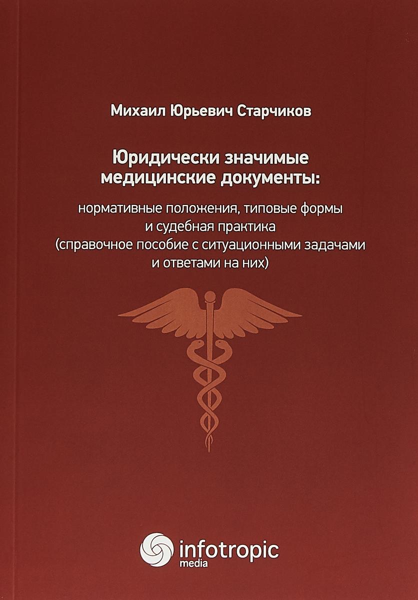 Юридически значимые медицинские документы: нормативные положения, типовые формы и судебная практика(