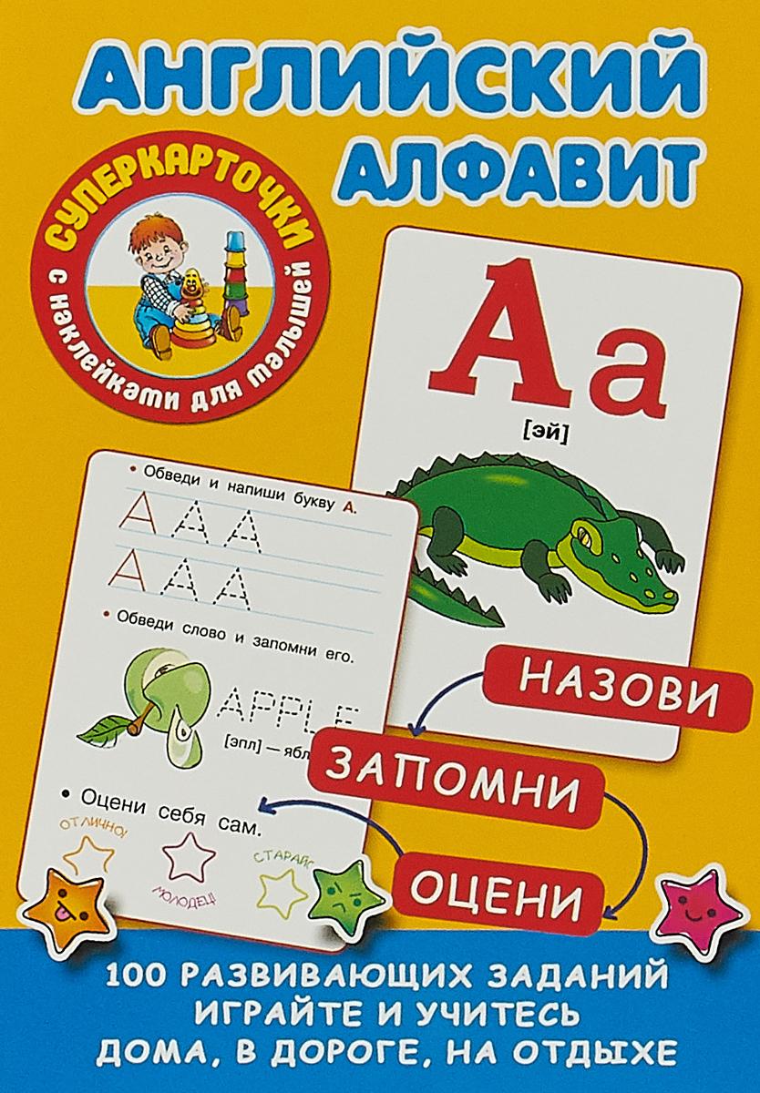 Английский алфавит апплика пазл для малышей английский алфавит цвет основы желтый