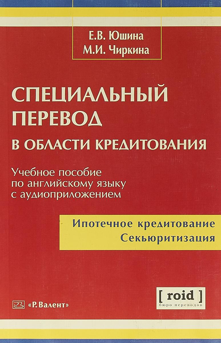 Специальный перевод в области кредитования н в горелая организация кредитования в коммерческом банке