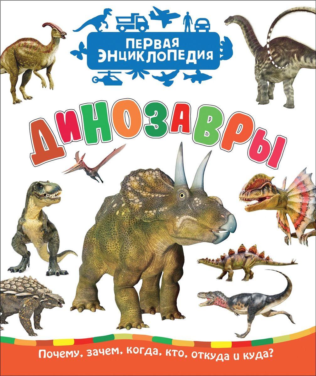 Травина И. В. Динозавры (Первая энциклопедия) светлов в за что страдают дети книга первая