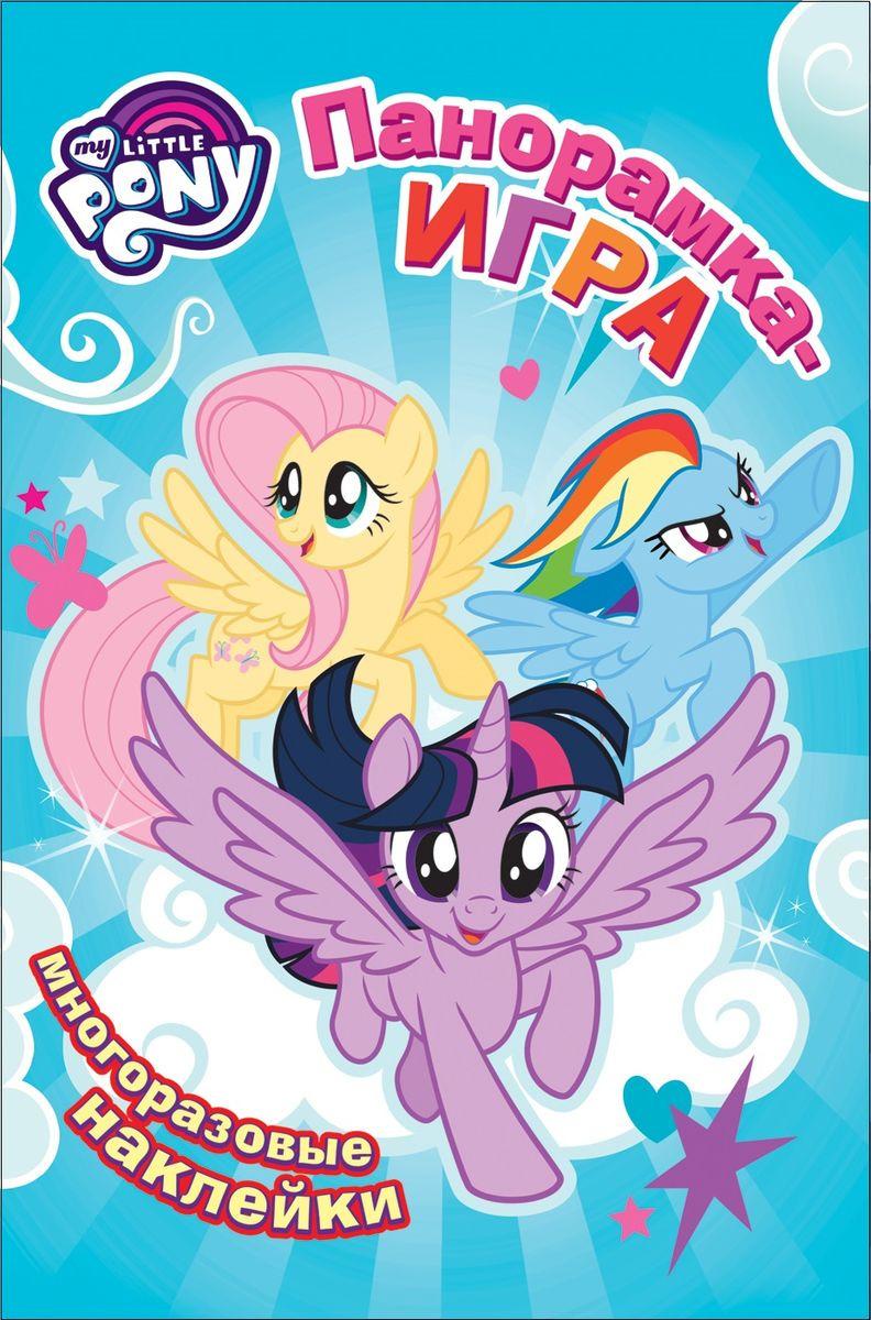 Котятова Н. И. Мой маленький пони. Воздушное соревнование. Панорамка-игра бахарева к кузьмина с маленький математик математ игры…