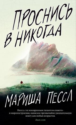 Пессл Мариша; Тетерина Ирина Проснись в Никогда