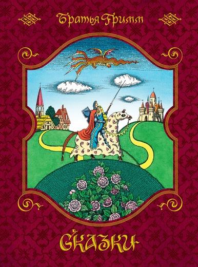 Сказки (илл. Соколова), Братья Гримм; Соколов Евгений