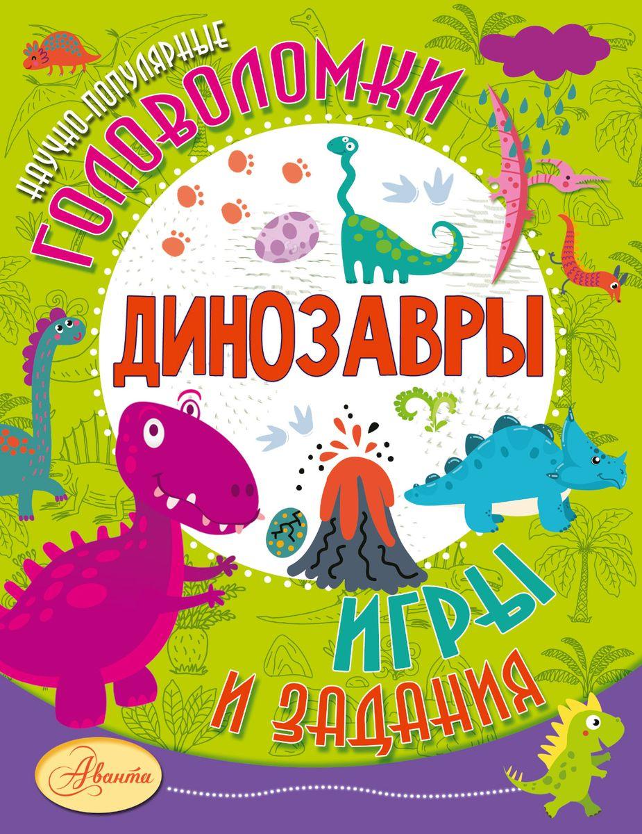 Тихонов Александр Васильевич Динозавры в в ликсо е о хомич динозавры