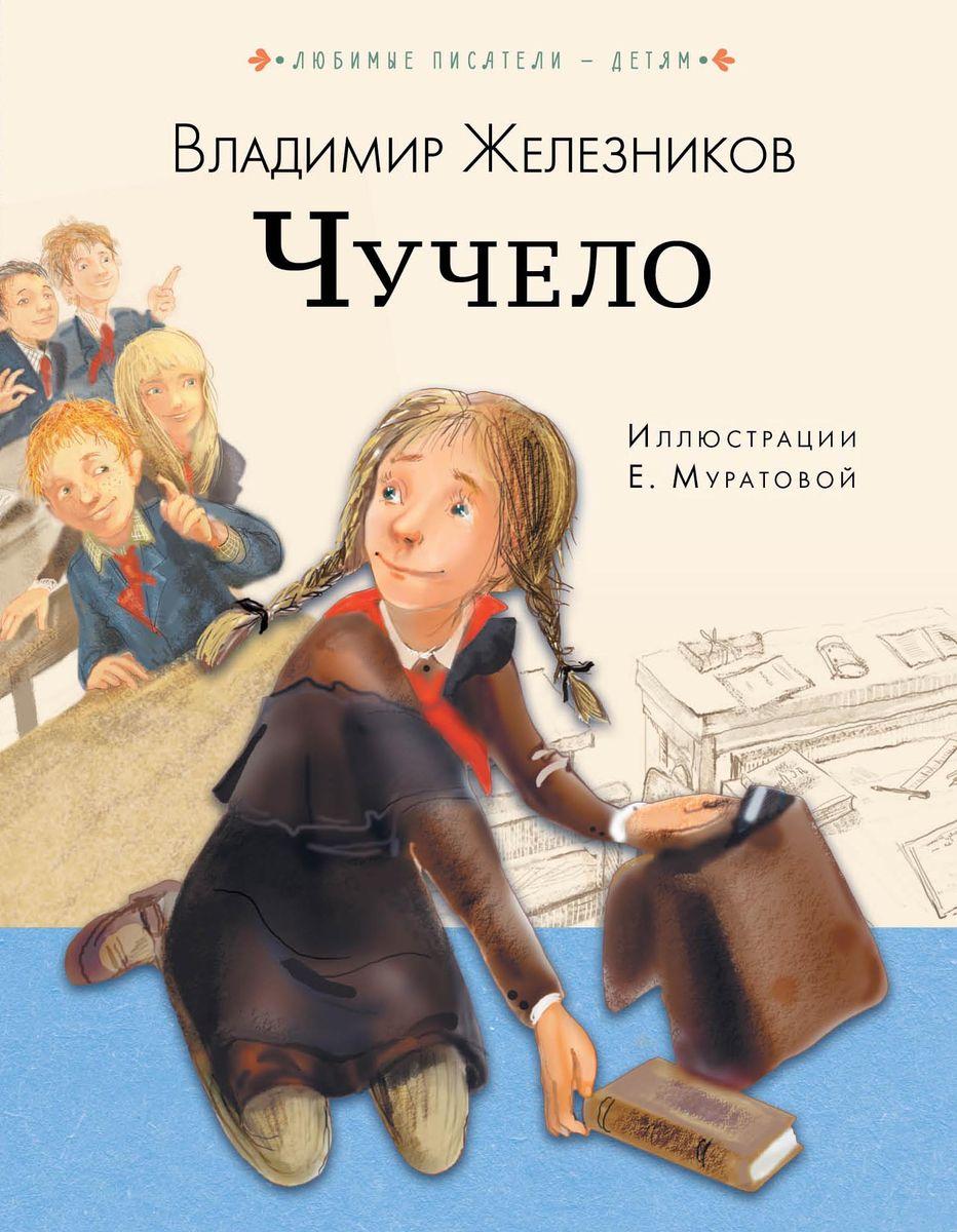 Железников Владимир Карпович Чучело