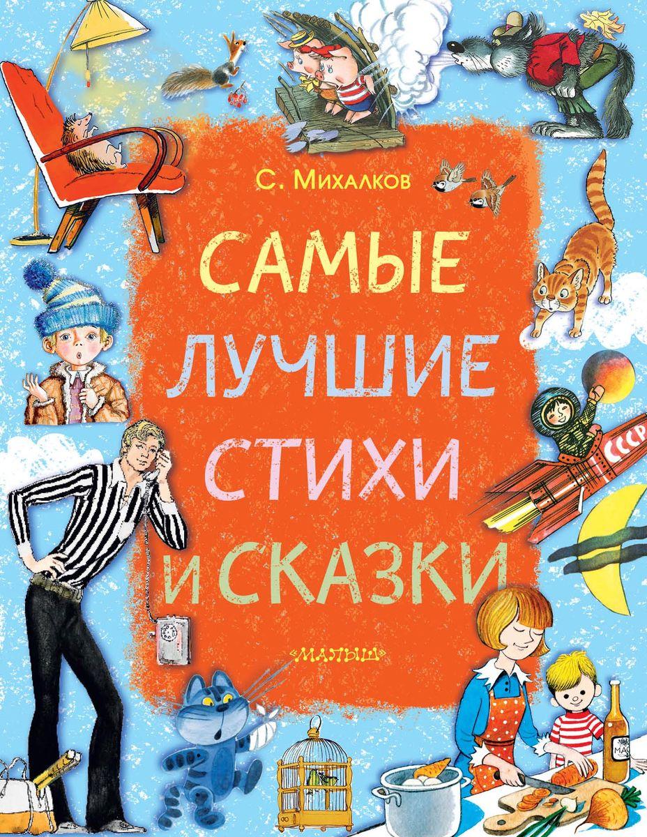 Самые лучшие стихи и сказки, Михалков Сергей Владимирович