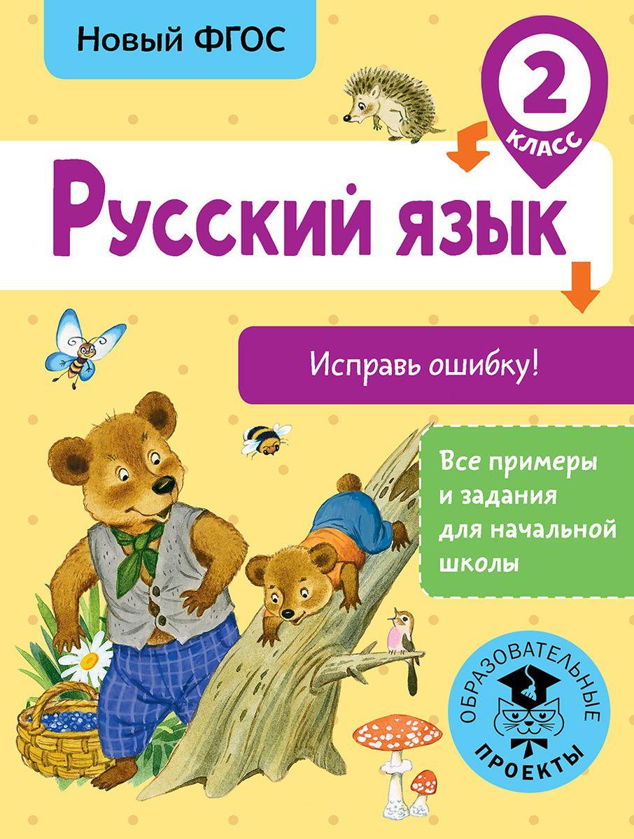 Русский язык. Исправь ошибку. 2 класс, Батырева Светлана Георгиевна