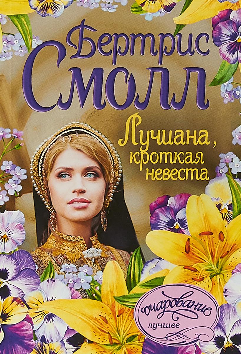 Б. Смолл Лучиана, кроткая невеста смолл б розамунда любовница короля