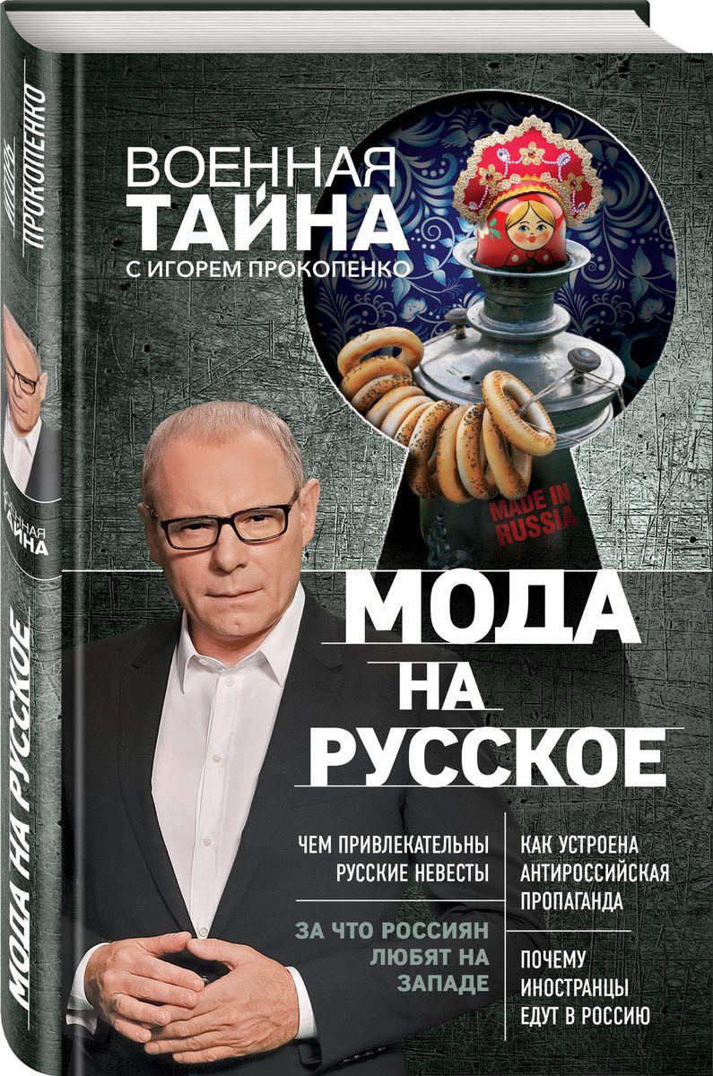 Игорь Прокопенко Мода на русское