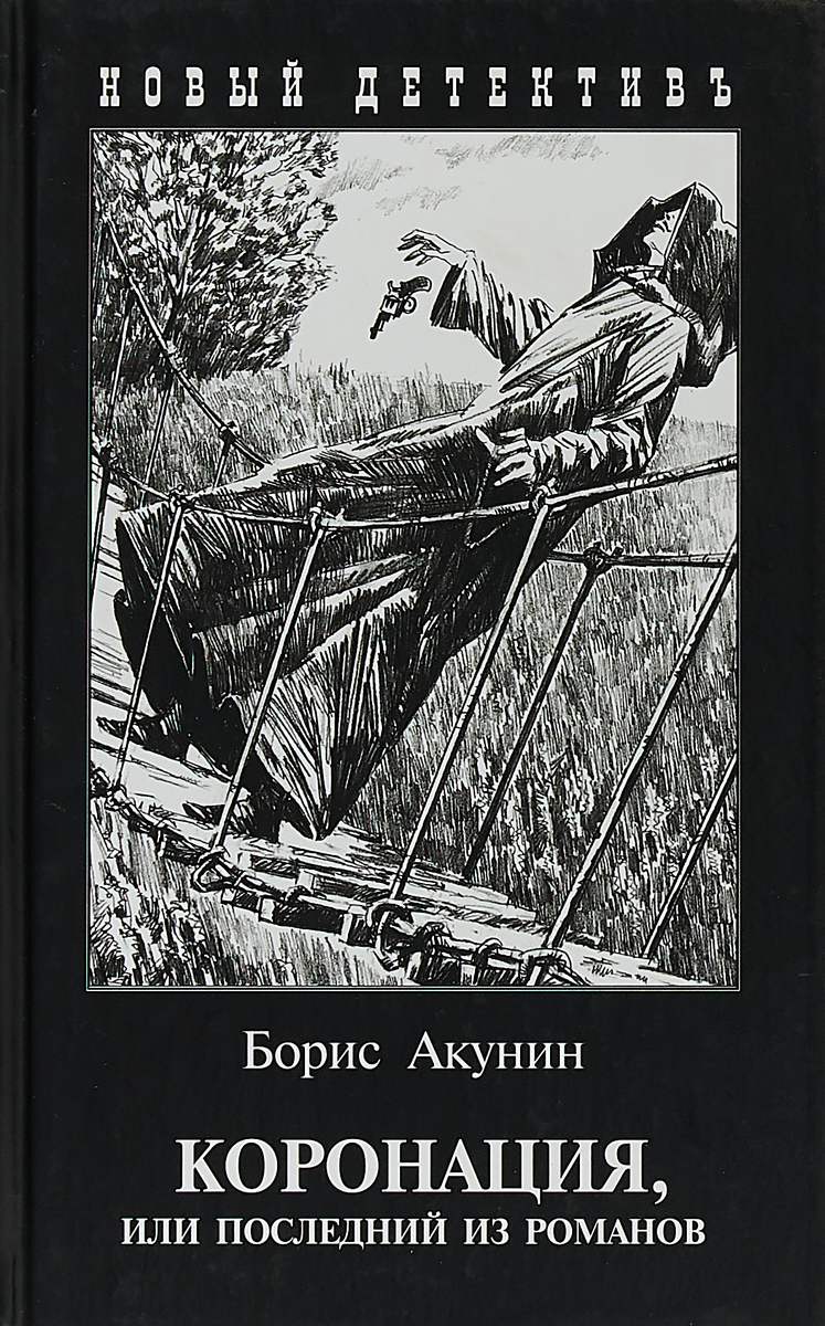 Коронация. С Иллюстрациями Игоря Сакурова, Акунин Б.