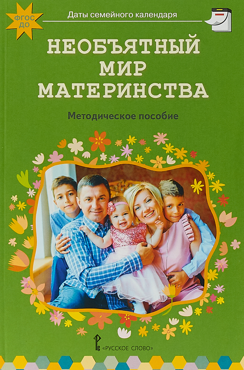 Необъятный мир материнства: беседы с дошкольниками и взрослыми, Арнаутова Е.П