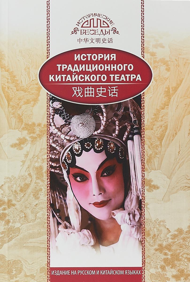 Ли Бинь Ли Бинь. История традиционного Китайского театра и бинь юн 100 китайских идиом