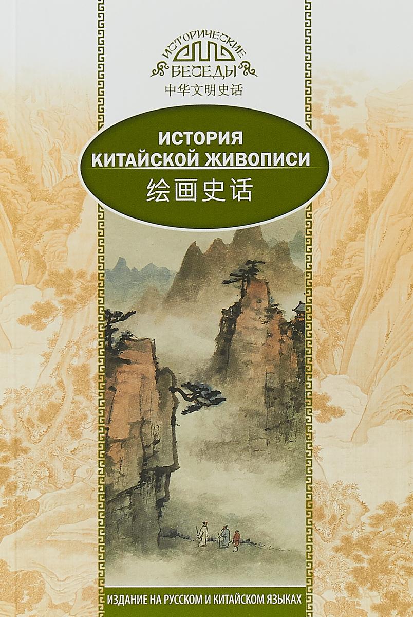 купить Лю Шичжун Лю Шичжун. История Китайской живописи по цене 362 рублей