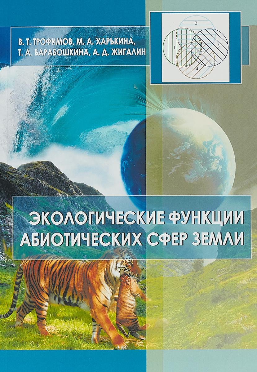 Экологические функции абиотических сфер ред. Трофимо