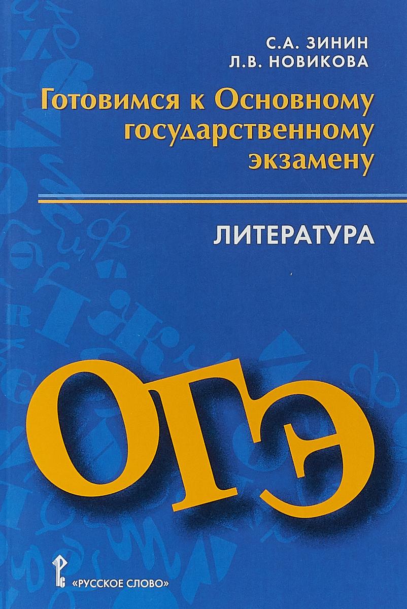 Зинин С. А., Новикова Л. В Готовимся к ОГЭ: Литература.9 кл художественная литература для 9 лет