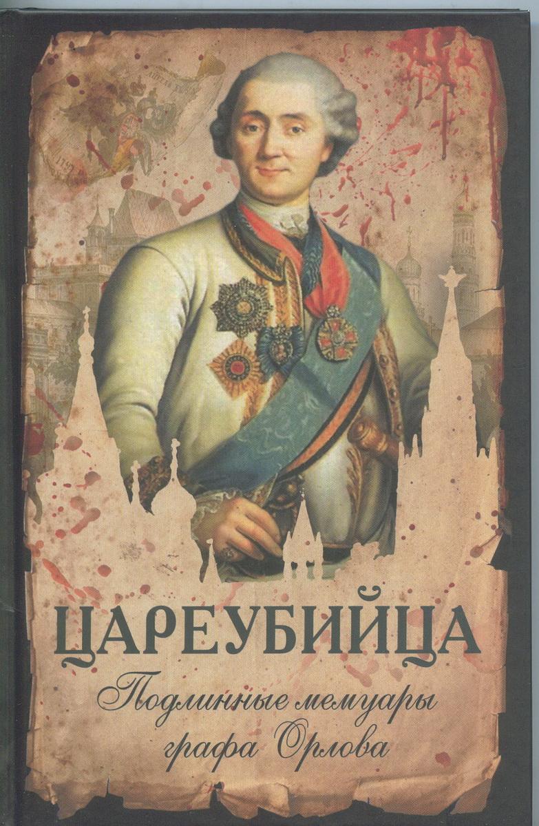 Цареубийца Подлинные мемуары графа Орлова