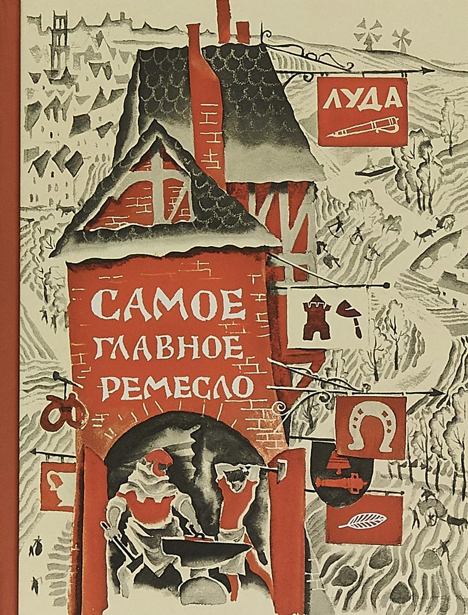 ЛУДА, рисунки Н. Гольц. Самое главное ремесло самое главное для архитекторов