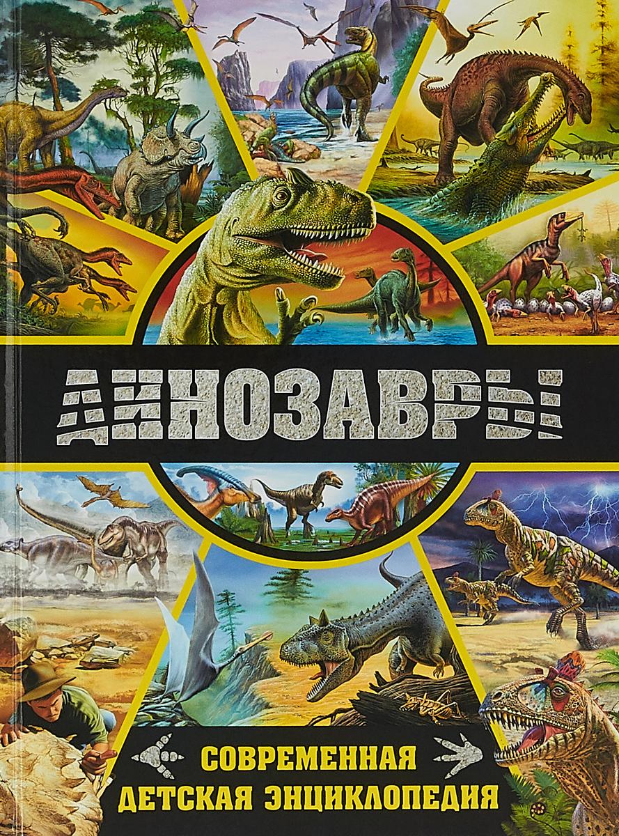 Динозавры. Современная детская энциклопедия(МЕЛОВКА) динозавры и другие доисторические животные детская энциклопедия