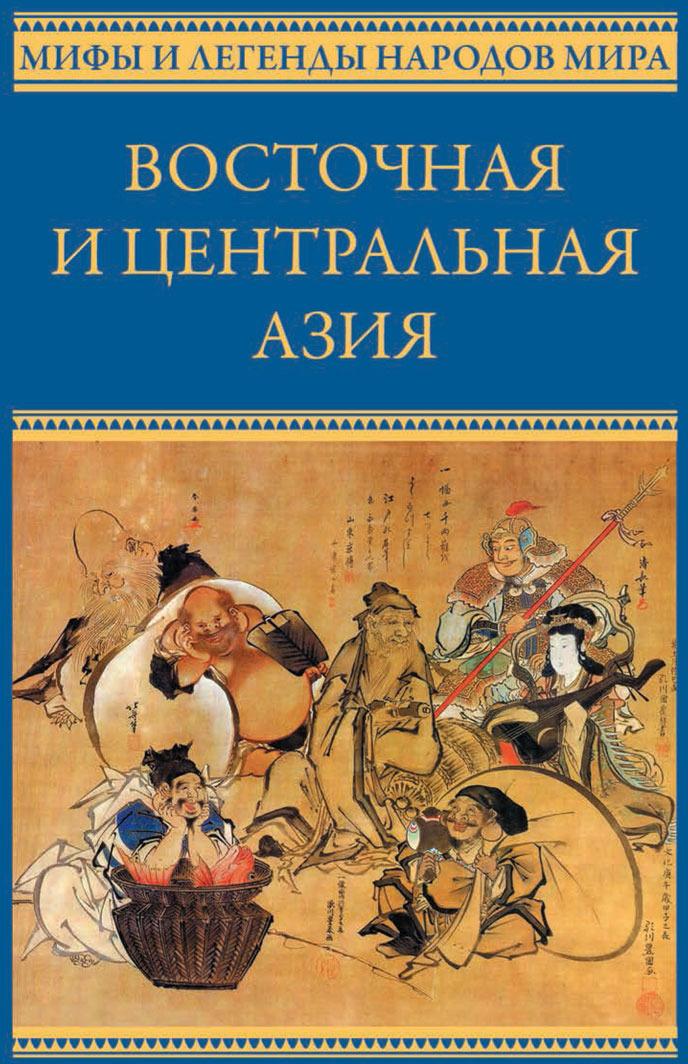 Восточная и Центральная Азия. Япония, Китай, Монголия, Вьетнам (12+) антон львов сказание о ратмире