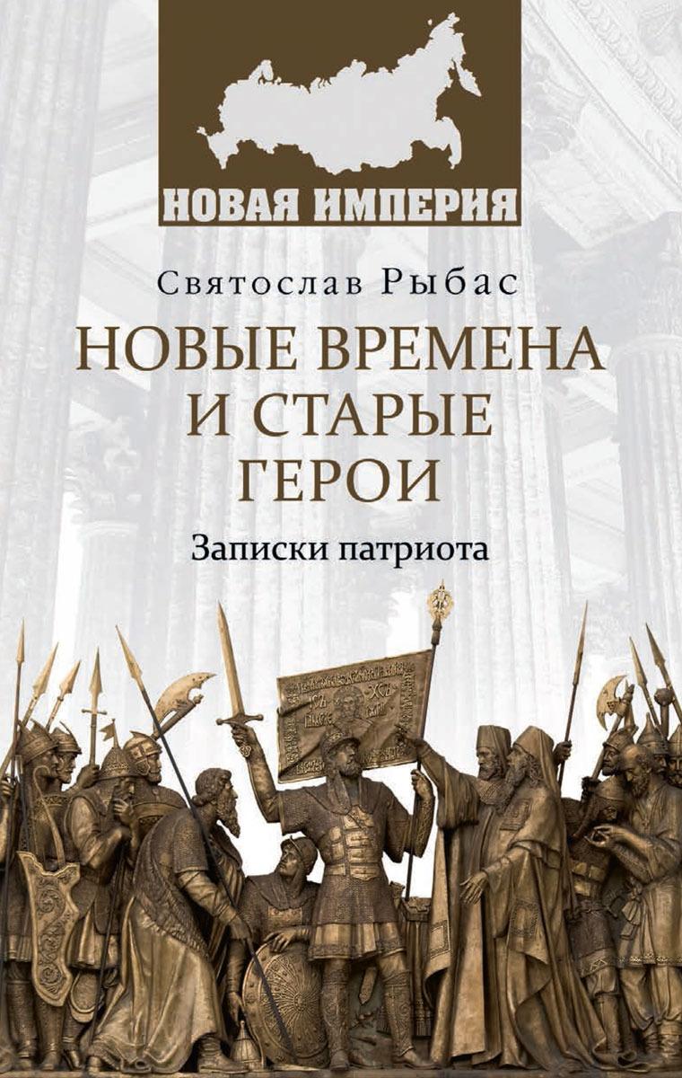 Рыбас С.Ю. Новые времена и старые герои. Записки патриота (12+)