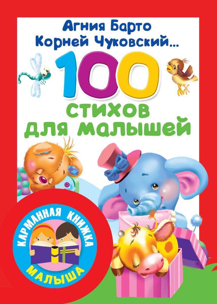 100 стихов для малышей росмэн 100 любимых стихов для малышей