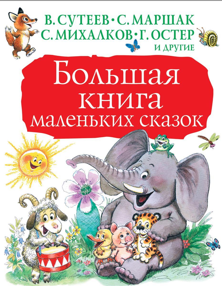 Большая книга маленьких сказок, Маршак Самуил Яковлевич