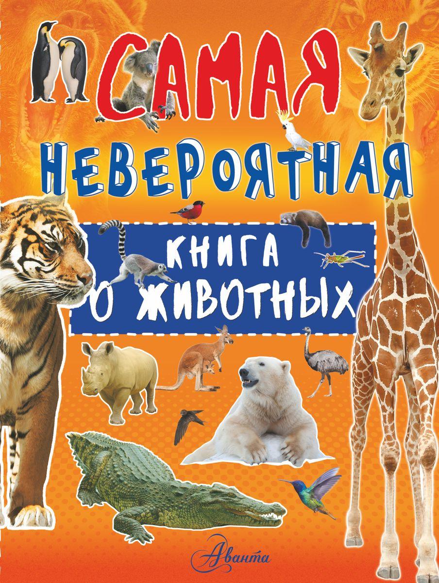 Вайткене Любовь Дмитриевна Невероятная книга о животных вайткене любовь дмитриевна филиппова мира дмитриевна химия