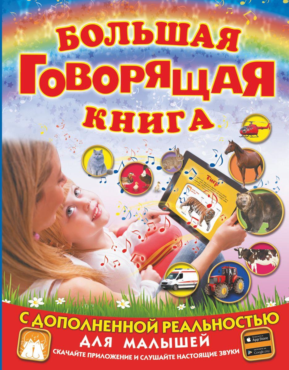 Доманская Л.В., Закотина М.В. Большая говорящая книга с дополненной реальностью для малышей