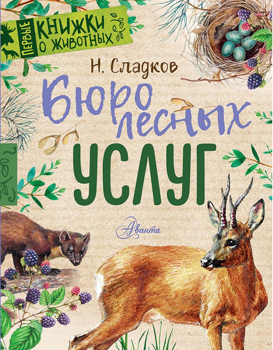 Сладков Николай Иванович Бюро лесных услуг