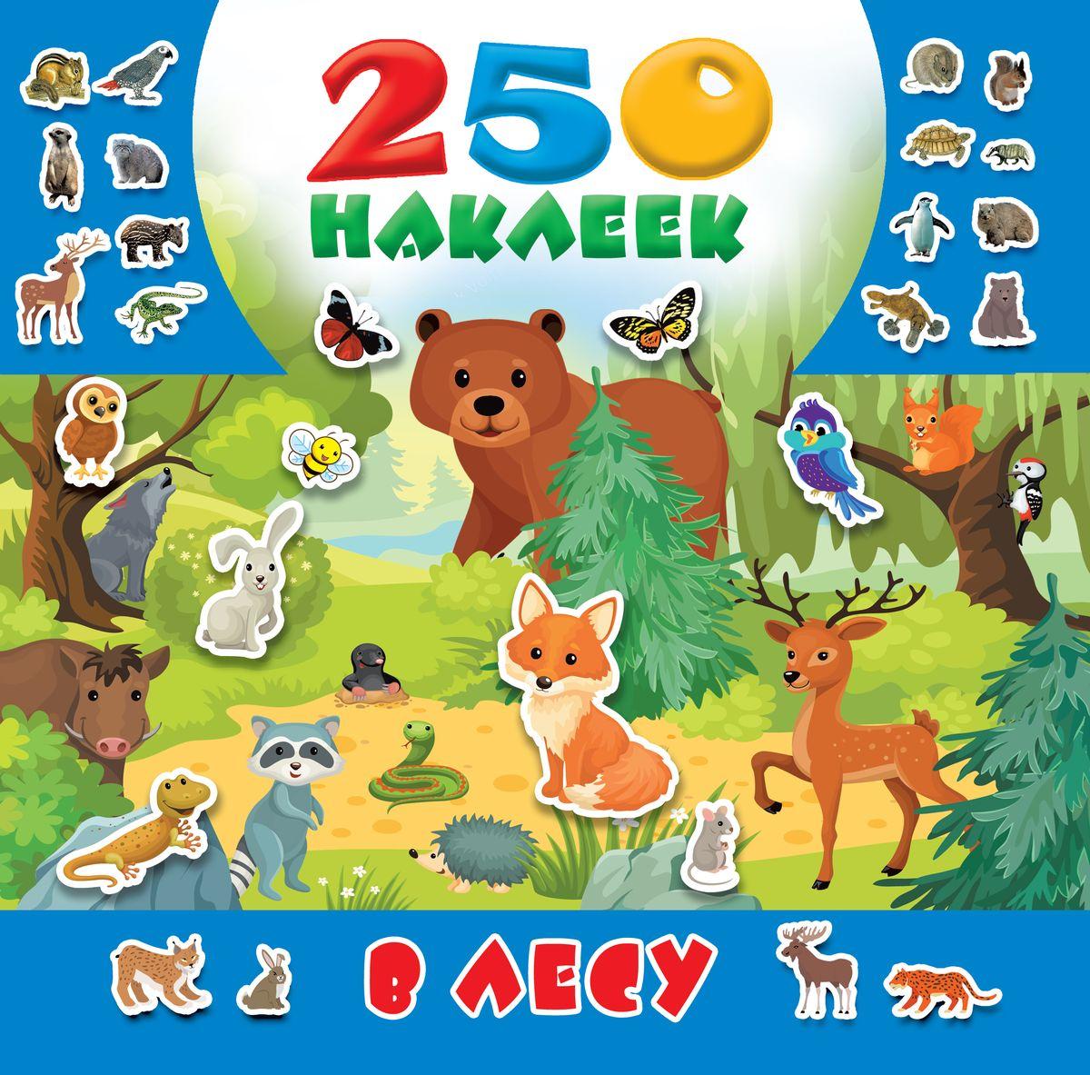 В лесу набор наклеек животный мир насекомые и птицы н 1409