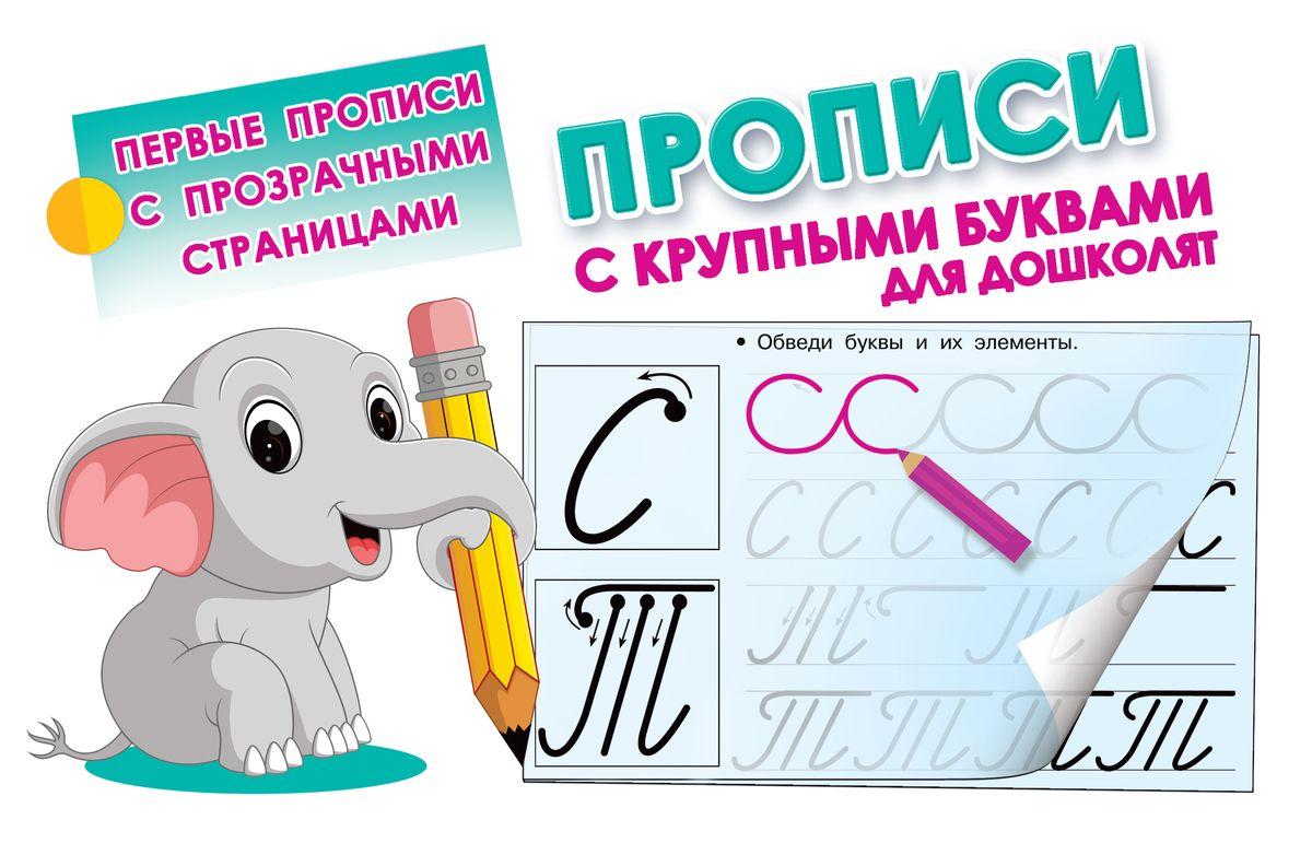 Дмитриева В.Г. Прописи с крупными буквами для дошколят цена 2017