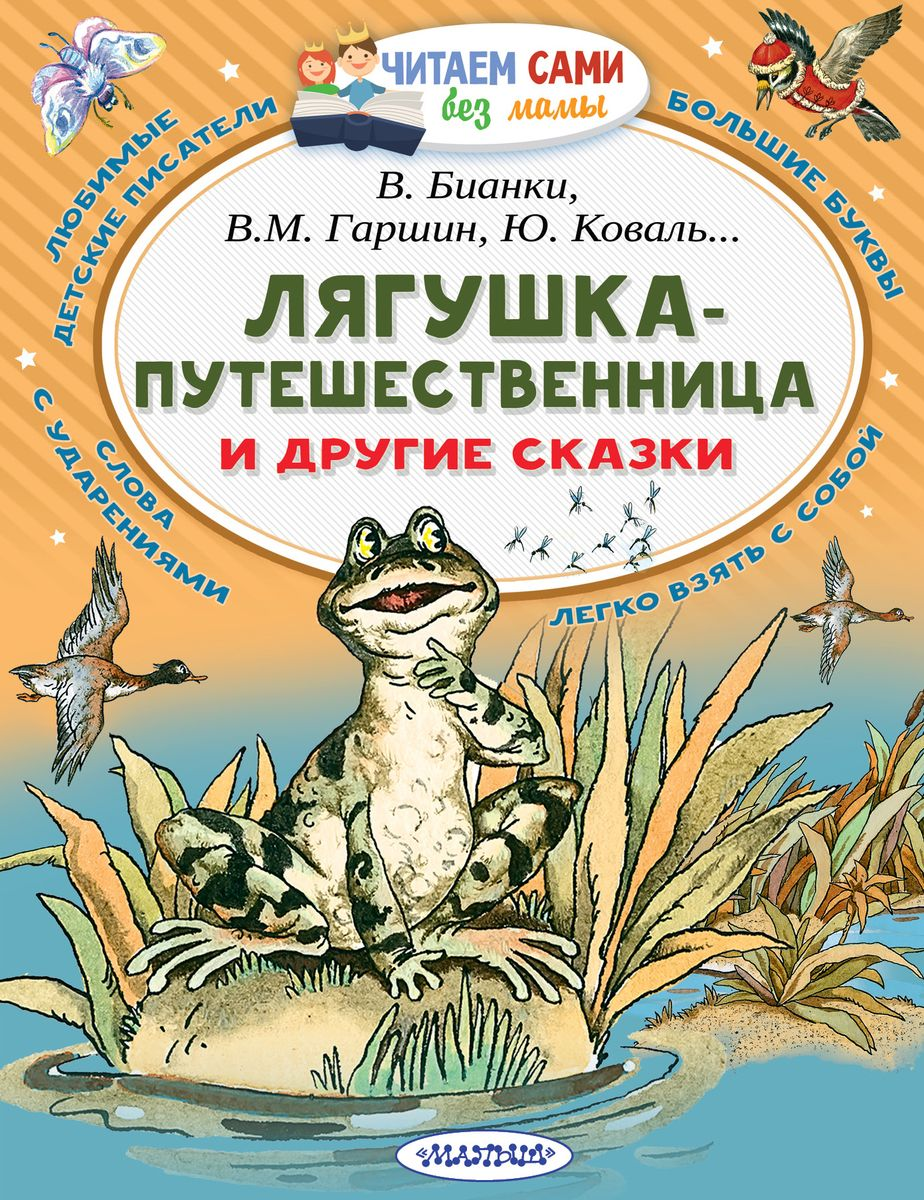 В. Гаршин Лягушка-путешественница и другие сказки цена