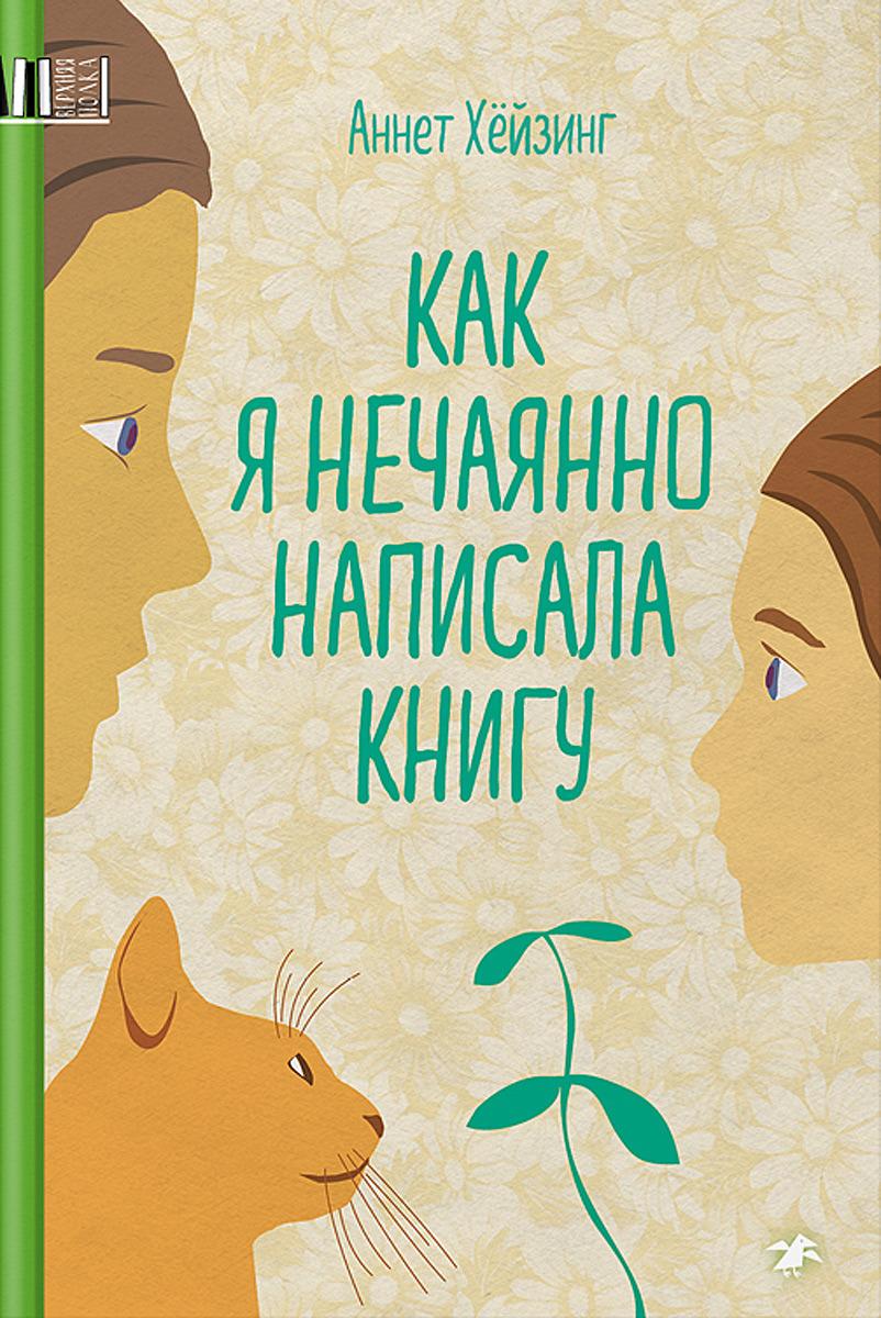 Аннет Хёйзинг Как я нечаянно написала книгу игорь манн номер 1 как стать лучшим в том что ты делаешь