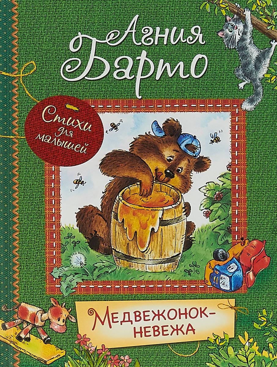 Медвежонок-невежа. Стихи для малышей жили были зайки стихи для малышей
