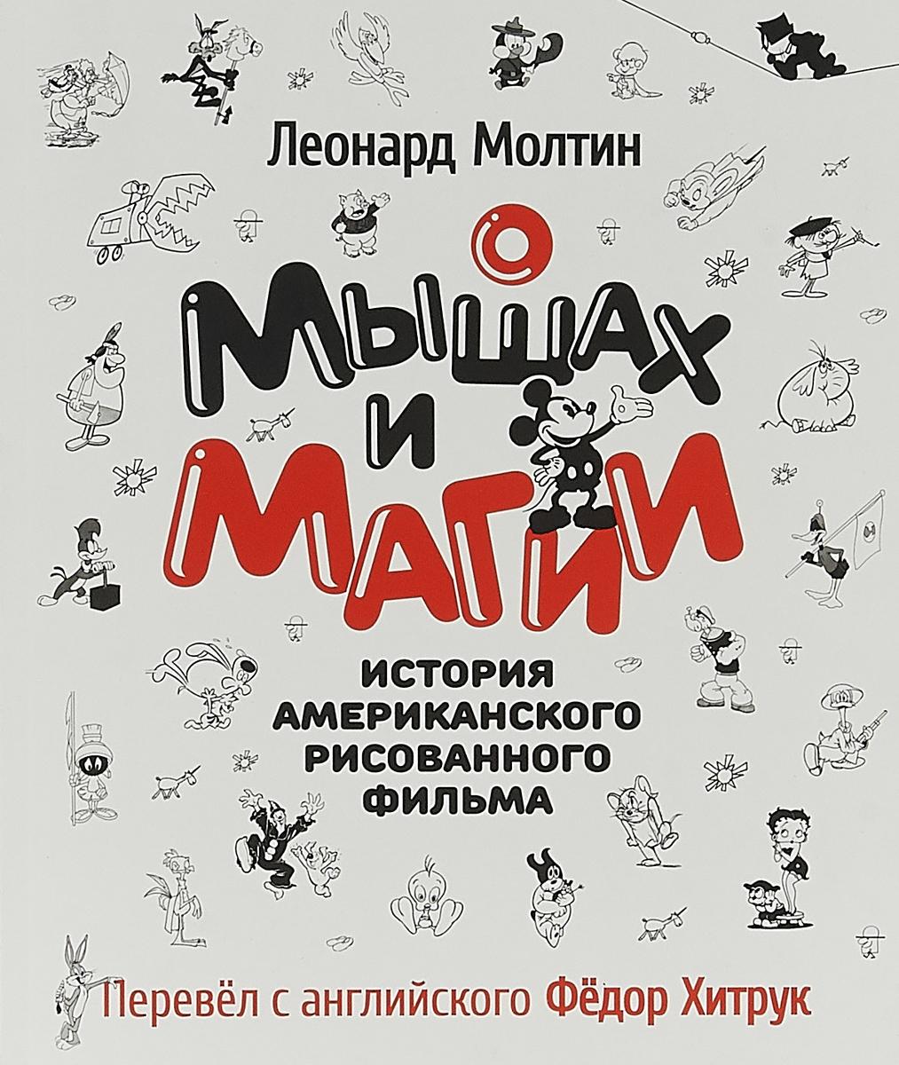 Л.Молтин Молтин Л. О мышах и магии. История американского рисованного фильма перевод Ф.Хитрука