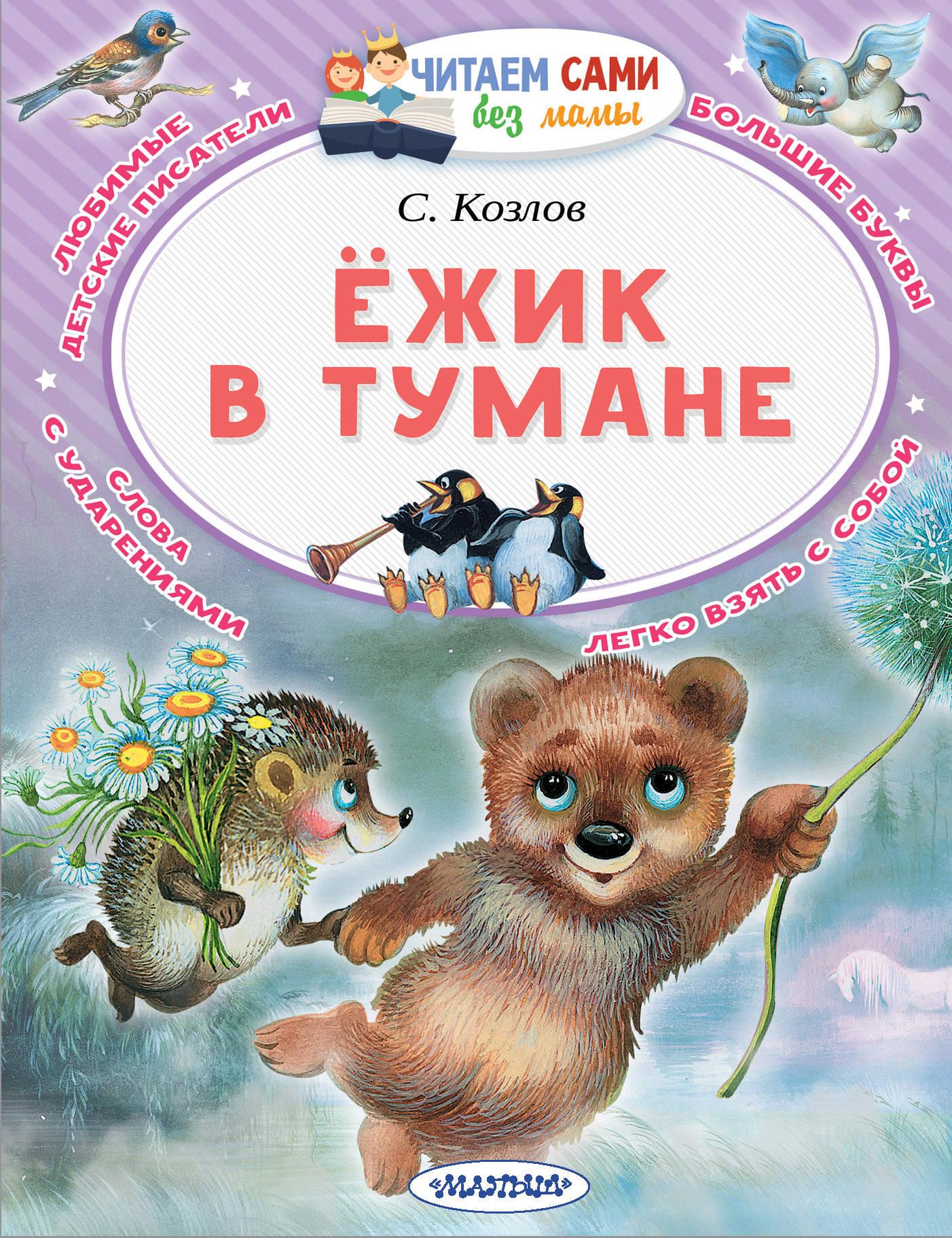 Козлов Сергей Григорьевич Ёжик в тумане козлов сергей григорьевич ёжик в тумане сказки