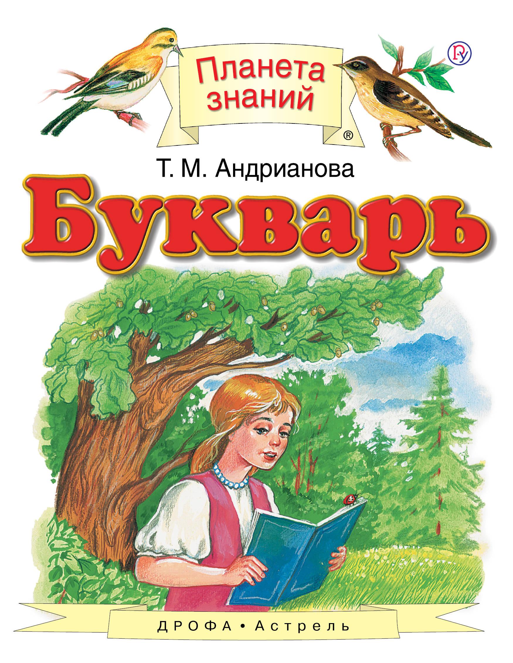 Андрианова Таисия Михайловна Букварь. 1 класс