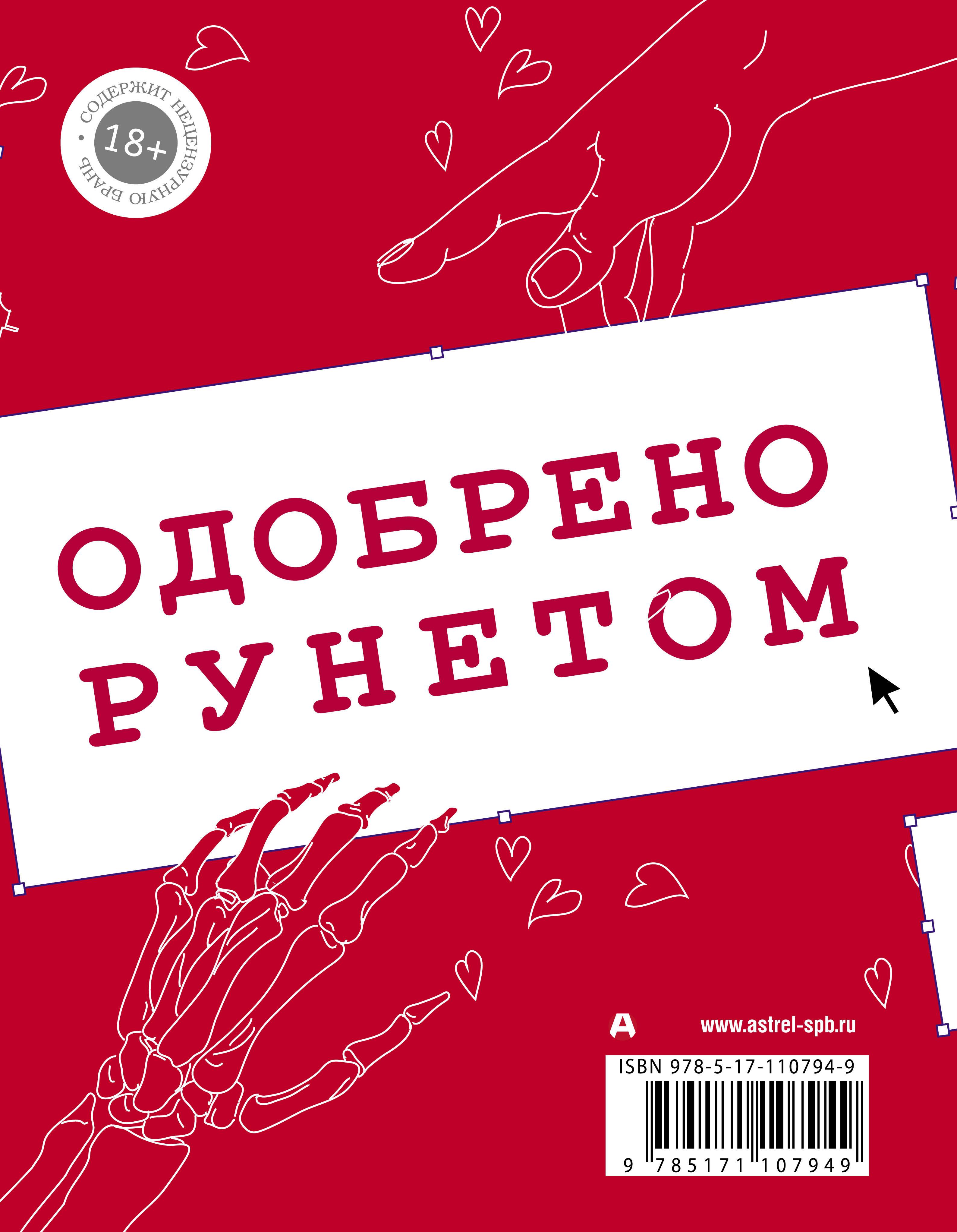 Одобрено рунетом.