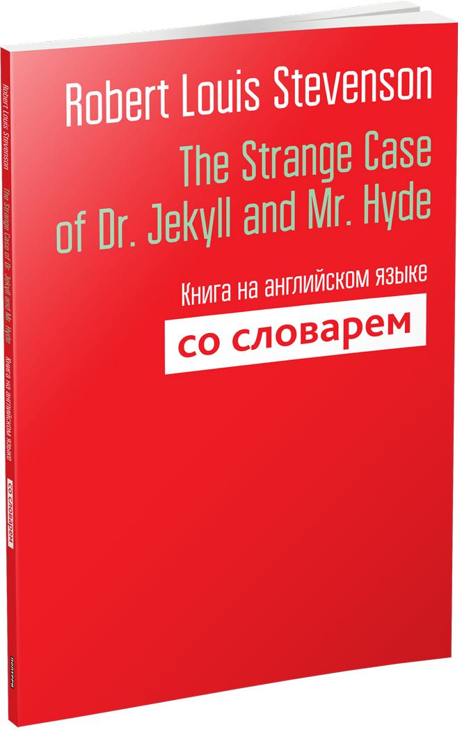 Robert Louis Stevenson The Strange Case of Dr. Jekyll and Mr. Hyde. Книга на английском языке со словарем